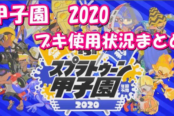 甲子園2020 武器使用状況まとめ