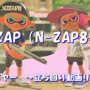 黒ZAP(N-ZAP85)強プレイヤーの動画 20年6月ステージ・ルール分