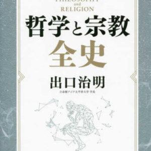 『哲学と宗教全史』~第10章~