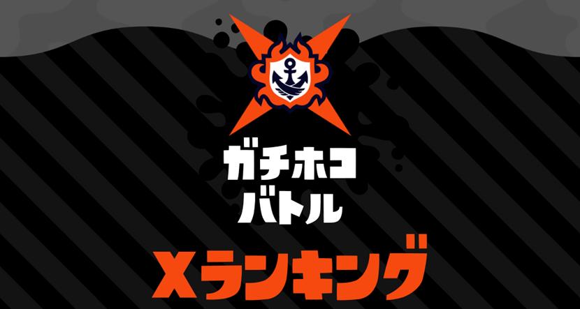 Xランキング ガチホコ 20年8月 武器使用状況