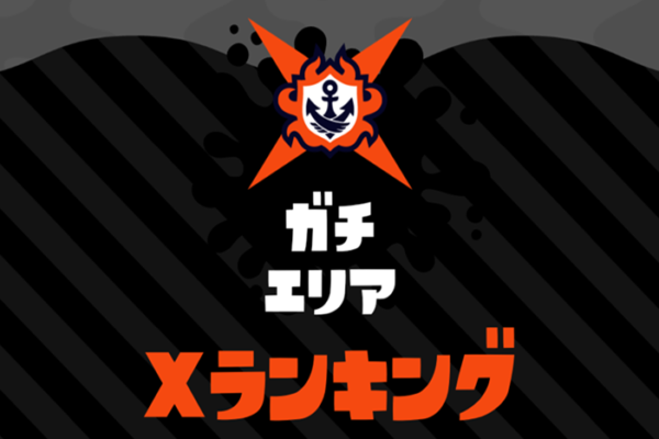 Xランキング ガチアサリ 18年12月  武器使用状況